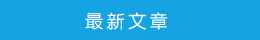 zui新文章